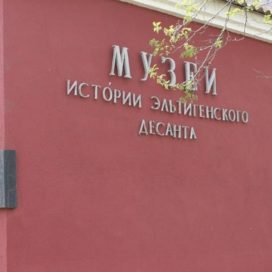 Музей истории Эльтигенского десанта в Керчи